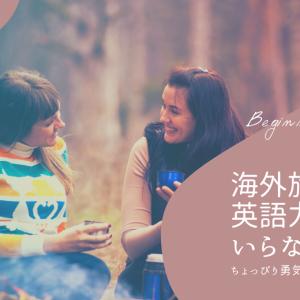 海外旅行するのに英語力はいらない。ちょっぴりの勇気を。