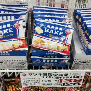 森永製菓のBAKEはこれからどうすればいいのかという展望を考えてみた