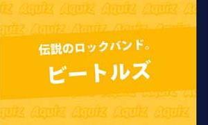 AQUIZ(アクイズ)という無料アプリがお金を稼げるクイズゲームで楽しい