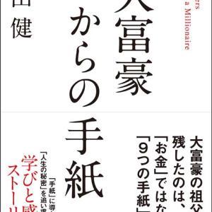 本田健が書いた「大富豪からの手紙」を読んでみての感想