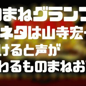 ものまねグランプリ優勝ネタは山寺宏一の『着けると声が変わるものまねお面』