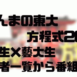 「さんまの東大方程式2019」東大生×藝大生の出演者一覧から内容まで!