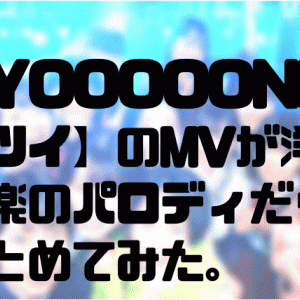 BEYOOOOONDS(ビヨーンズ)の楽曲【アツイ】のMVが洋楽・邦楽のパロディだらけと話題!まとめてみた。