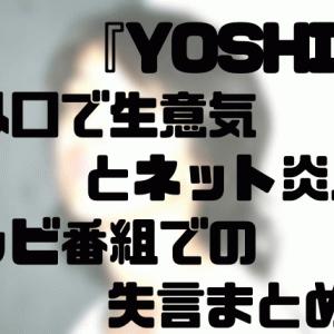 YOSHIがタメ口で生意気とネット炎上?テレビ番組での失言まとめ!