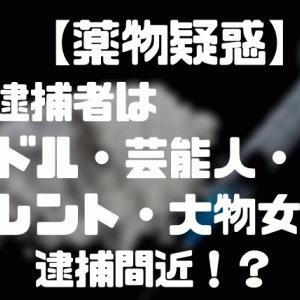 【薬物疑惑】次はアイドル・芸能人・タレント・大物女優?逮捕間近?