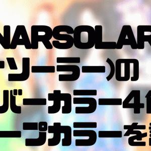 LUNARSOLAR(ルナソーラー)のメンバーカラー4色とグループカラーを調査