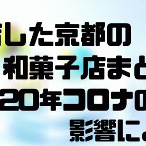 閉店した京都の和菓子店まとめ(2020年コロナの影響による)