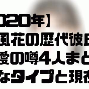 【画像】小芝風花の歴代彼氏&熱愛の噂4人まとめ!好きなタイプと現在は?