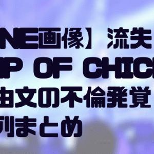 【LINE画像】流失?BUMP OF CHICKEN直井由文の不倫発覚!時系列まとめ