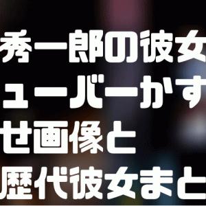 内藤秀一郎の彼女はユーチューバーかす?匂わせ画像と歴代彼女まとめ