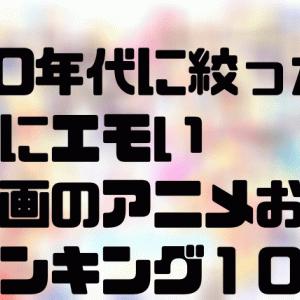 90年代の最高にエモいセル画のアニメおすすめランキング10選!