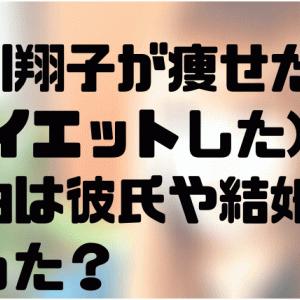 中川翔子が痩せた(ダイエットした)理由は彼氏や結婚にあった?