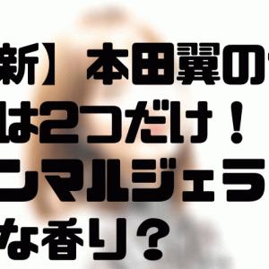 【最新】本田翼の愛用香水は2つだけ!メゾンマルジェラとはどんな香り?