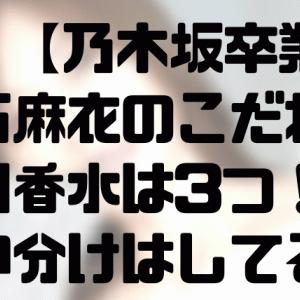 【乃木坂卒業】白石麻衣のこだわり愛用香水は3つ!使い分けはしてる?