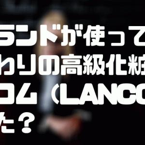 ローランドが使っているこだわりの高級化粧品はランコム(LANCOME)だった?