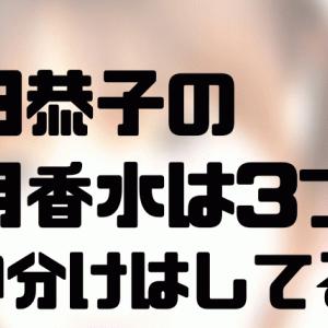 深田恭子のこだわり愛用香水は3つある!?使い分けはしてる?