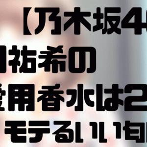 【乃木坂46】与田祐希の愛用香水は2つ!モテるいい匂い