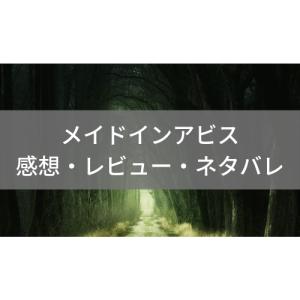 【メイドインアビス 第13話 感想】ぜひともまた会いたいですね【アニメ個人的レビュー】