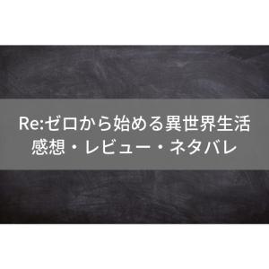 【Re:ゼロから始める異世界生活 第16話 感想】スバルに味方はいない【アニメ個人的レビュー】