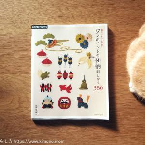 こういうの探してました。和柄モチーフの刺しゅう図案集。