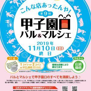 """2019.11""""第9回甲子園口バル&マルシェ""""とんQ(お好み焼き)"""