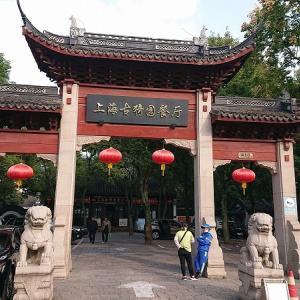 上海古猗园餐厅(小籠包):中華人民共和国・上海市嘉定区