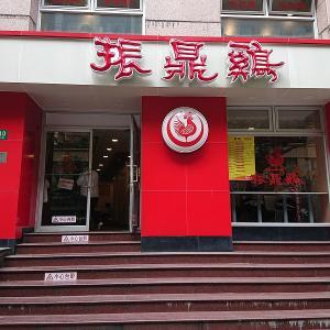 振鼎鶏福州路店(鶏料理):中華人民共和国・上海市黄浦区