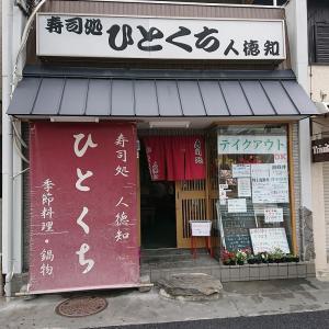 人徳知(お寿司):兵庫・西宮市