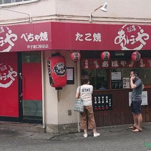 あほや甲子園口駅前店(たこ焼き屋):兵庫・西宮市(3回目)