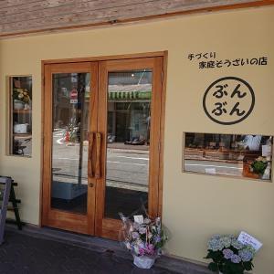 ぶんぶん(惣菜):兵庫・西宮市