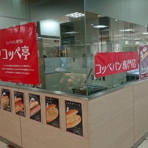 コッペ亭めいてつ・エムザ店(パン):石川・金沢市