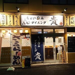 ちょい呑みダイニング貴(居酒屋):石川・金沢市