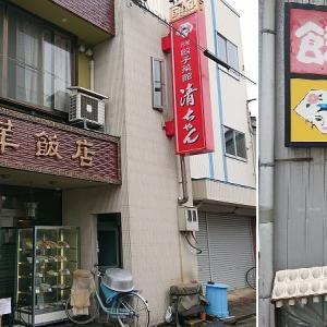 餃子菜館清ちゃん(中華料理):福井・小松市