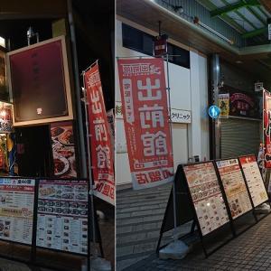 磯丸水産尼崎中央商店街店(食堂):兵庫・尼崎市