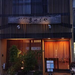 まさごや(お寿司):兵庫・西宮市