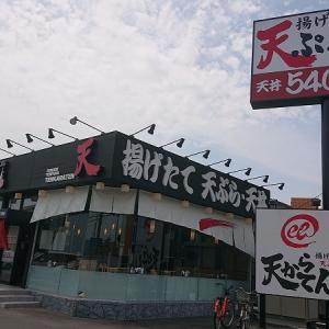 天からてん伊丹昆陽店(天ぷら):兵庫・伊丹市