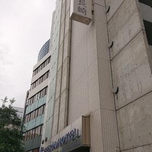 エスペリアホテル長崎:長崎・長崎市