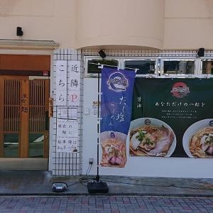 座右の麺(ラーメン):兵庫・西宮市