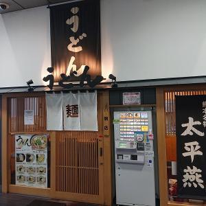 まるうまうどん新幹線熊本店(うどん・太平燕):熊本・熊本市西区