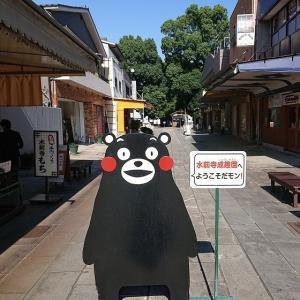水前寺成趣園:熊本・熊本市中央区