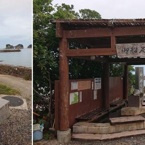円月島と御船足湯:和歌山・西牟婁郡白浜町