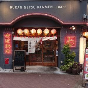 武漢熱干面Juan(中華料理):大阪・大阪市浪速区