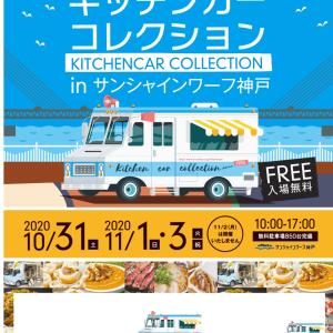 2020キッチンカーコレクション in シャンシャインワーフ神戸