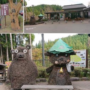 鍋ケ滝:熊本・阿蘇郡小国町
