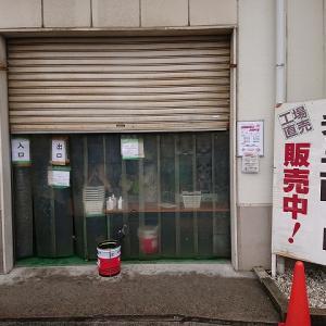 タカオカチョコレート(工場直販):兵庫・尼崎市(6回目)