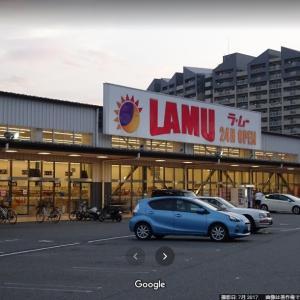 ラ・ムー 神戸灘店(スーパー):兵庫・神戸市灘区(2回目)