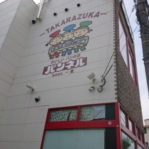 宝塚総本店パンネル一麦館(パン):兵庫・宝塚市(2回目)