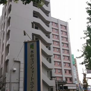 水前寺コンフォートホテル:熊本・中央区