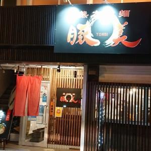 熊本拉麺豚美(熊本ラーメン):熊本・熊本市中央区