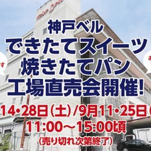 神戸ベル本社工場(工場直販):兵庫・神戸市東灘区